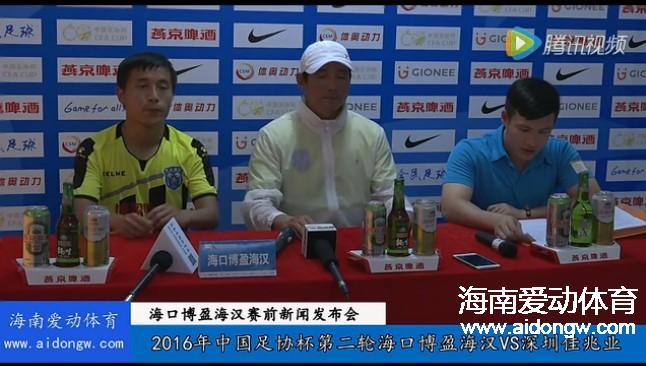 【视频】2016年中国足协杯第二轮海口博盈海汉赛前新闻发布会