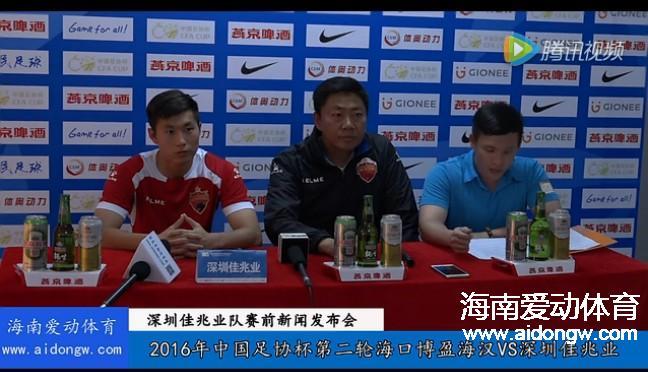 【视频】2016中国足协杯第二轮深圳佳兆业赛前新闻发布会