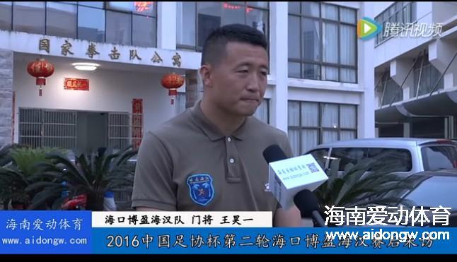 【视频】2016足协杯第二轮海口博盈海汉门将王昊一赛后采访
