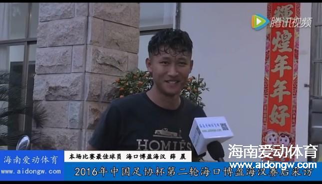 【视频】2016年足协杯第二轮海口博盈海汉队薛晨赛后采访