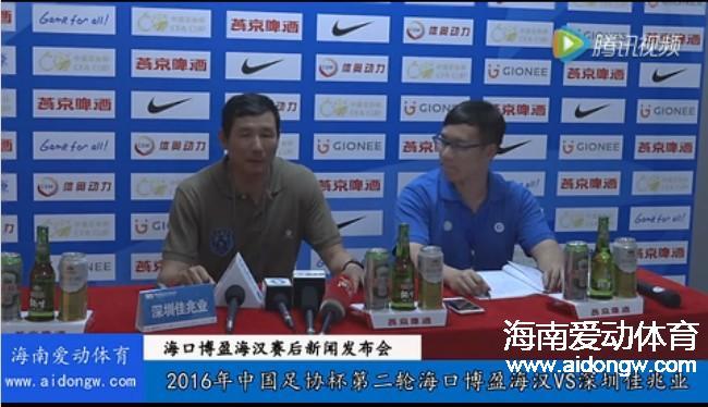 【视频】2016年中国足协杯第二轮海口博盈海汉赛后新闻发布会