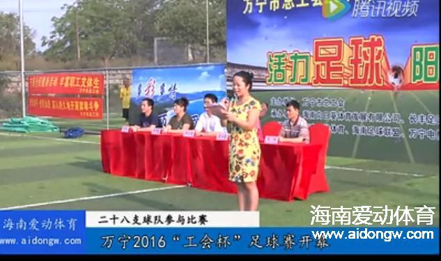 """【视频】2016年万宁""""工会杯""""足球赛开幕现场"""