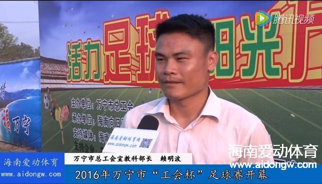 """【视频】万宁市宣教科部长赖明波就""""工会杯""""足球赛接受采访"""