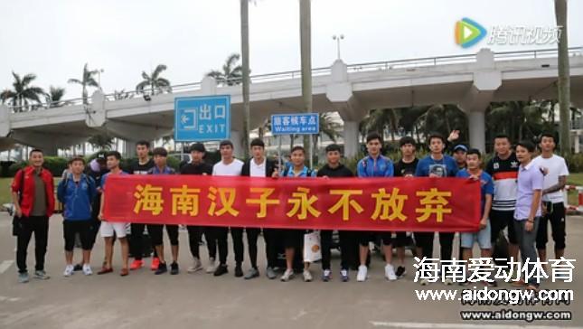 【视频】海南球迷机场迎接海口博盈海汉客场归来