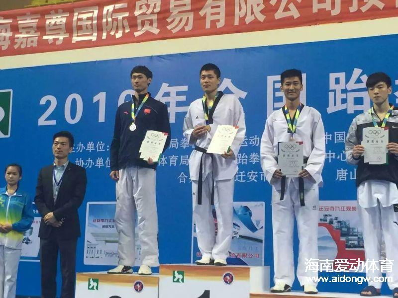 2016全国跆拳道锦标赛落幕 海南选手王重震夺得男子74公斤级季军