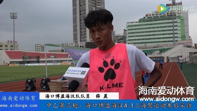 【视频】中乙第三轮:海口博盈海汉4:1上海聚运动 海汉队薛晨赛后采访