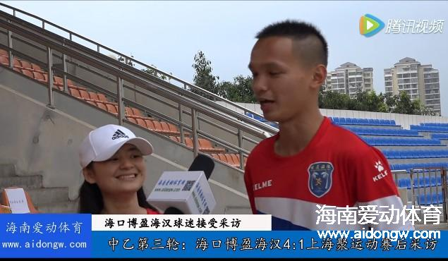 【视频】中乙联赛:海口博盈海汉4:1上海聚运动赛后球迷采访