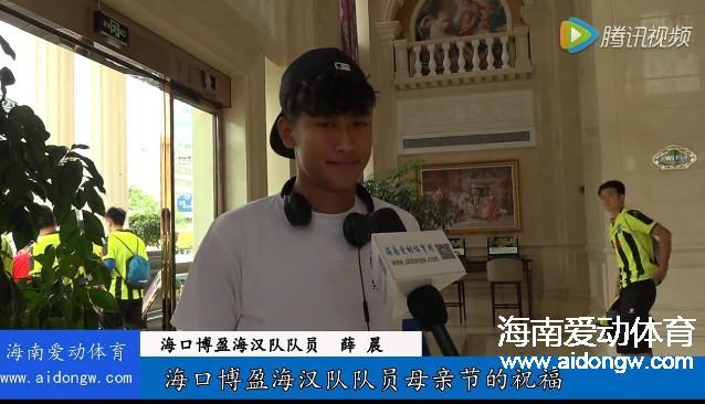 【视频】感恩母亲节 海口博盈海汉队员真情流露