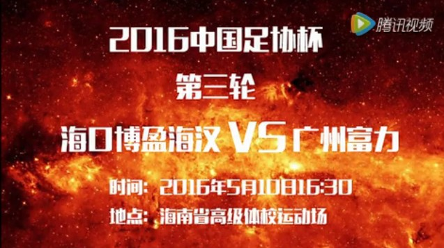 【视频】足协杯第三轮海口博盈海汉VS广州富力预告