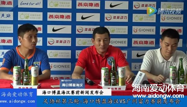 【视频】足协杯第三轮海口博盈海汉赛前新闻发布会