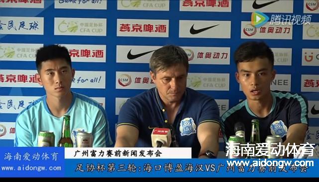 【视频】足协杯第三轮广州富力赛前新闻发布会