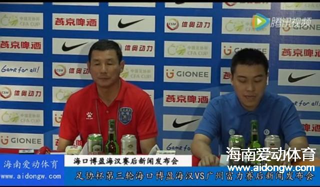 【视频】足协杯第三轮海口博盈海汉赛后新闻发布会