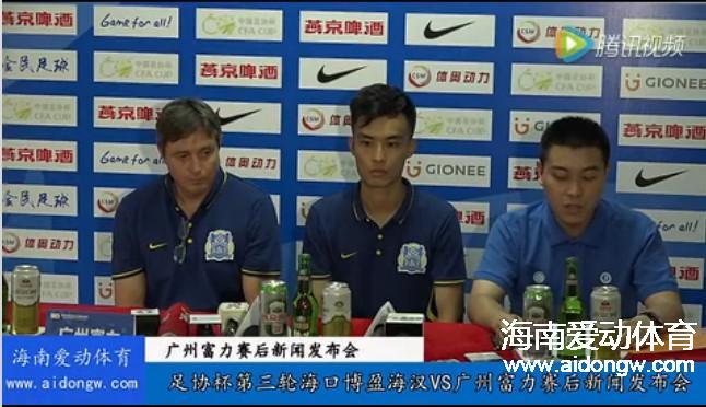 【视频】足协杯第三轮广州富力赛后新闻发布会