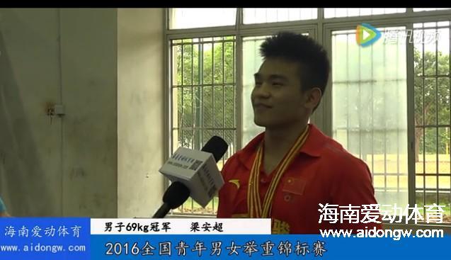 【视频】全国青年举重锦标赛男子69kg冠军梁安超采访