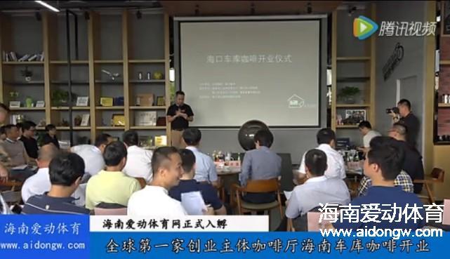 【视频】全球第一家创业主体咖啡厅海南车库咖啡开业 爱动体育网正式入孵