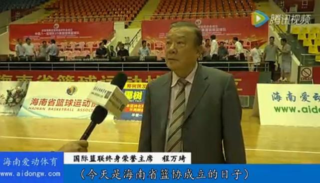 【视频】国际篮联终身荣誉主席程万琦接受爱动体育采访