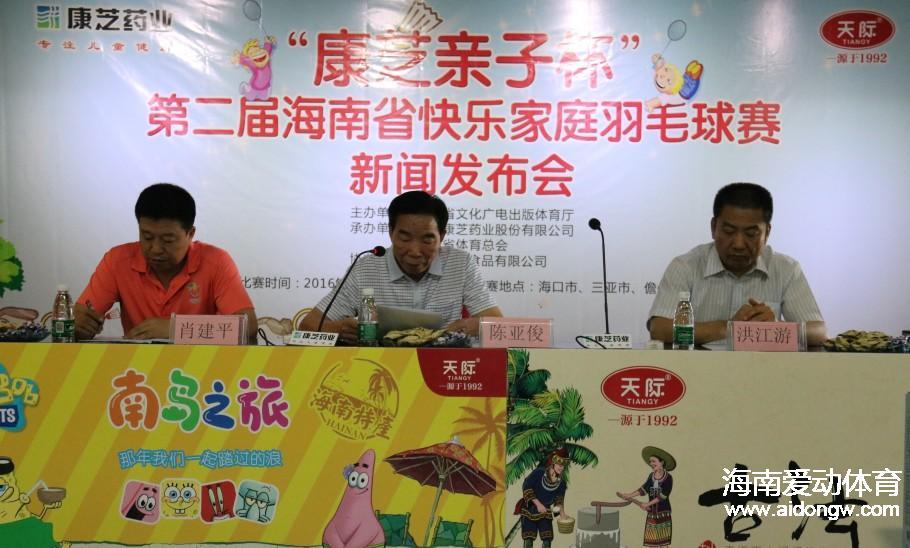 """【羽毛球】""""康芝亲子杯""""第二届海南省快乐家庭羽毛球赛将于七月举行"""