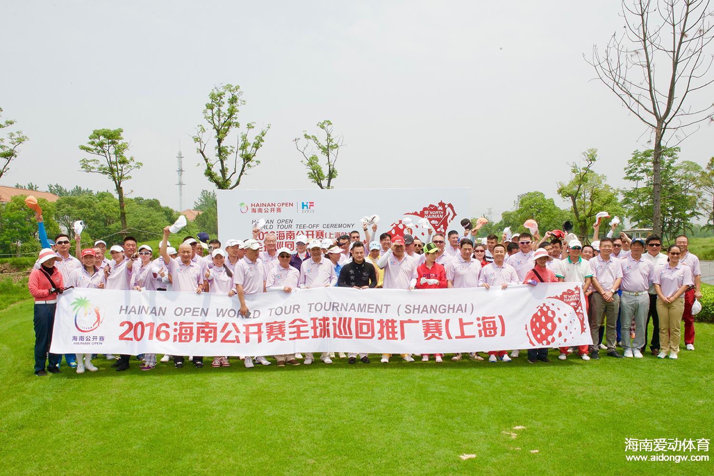 海南公开赛全球巡回推广赛上海启动 赛事升级为欧巡二级赛