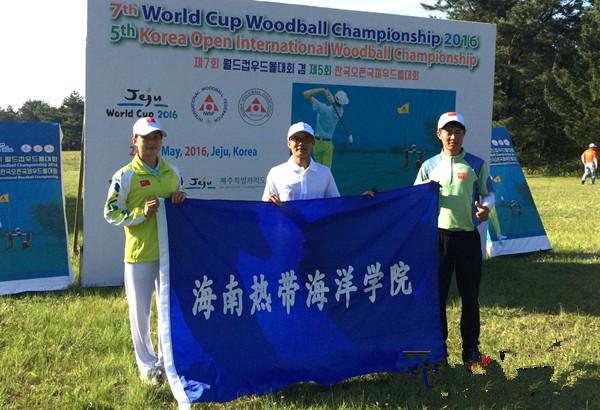 第七届世界杯木球锦标赛 海南热带海洋学院学子获佳绩