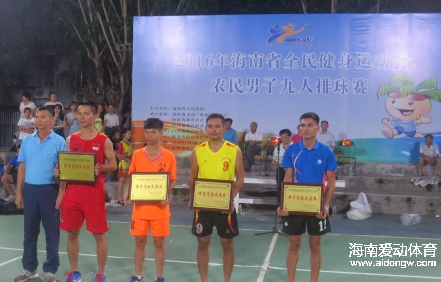 海南省全民健身运动会农民排球赛白沙落幕 海口秀英区队夺冠