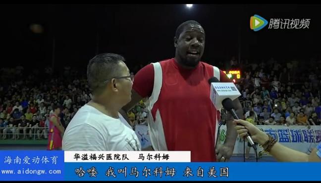 【视频】华溢福兴医院队外援马尔科姆采访