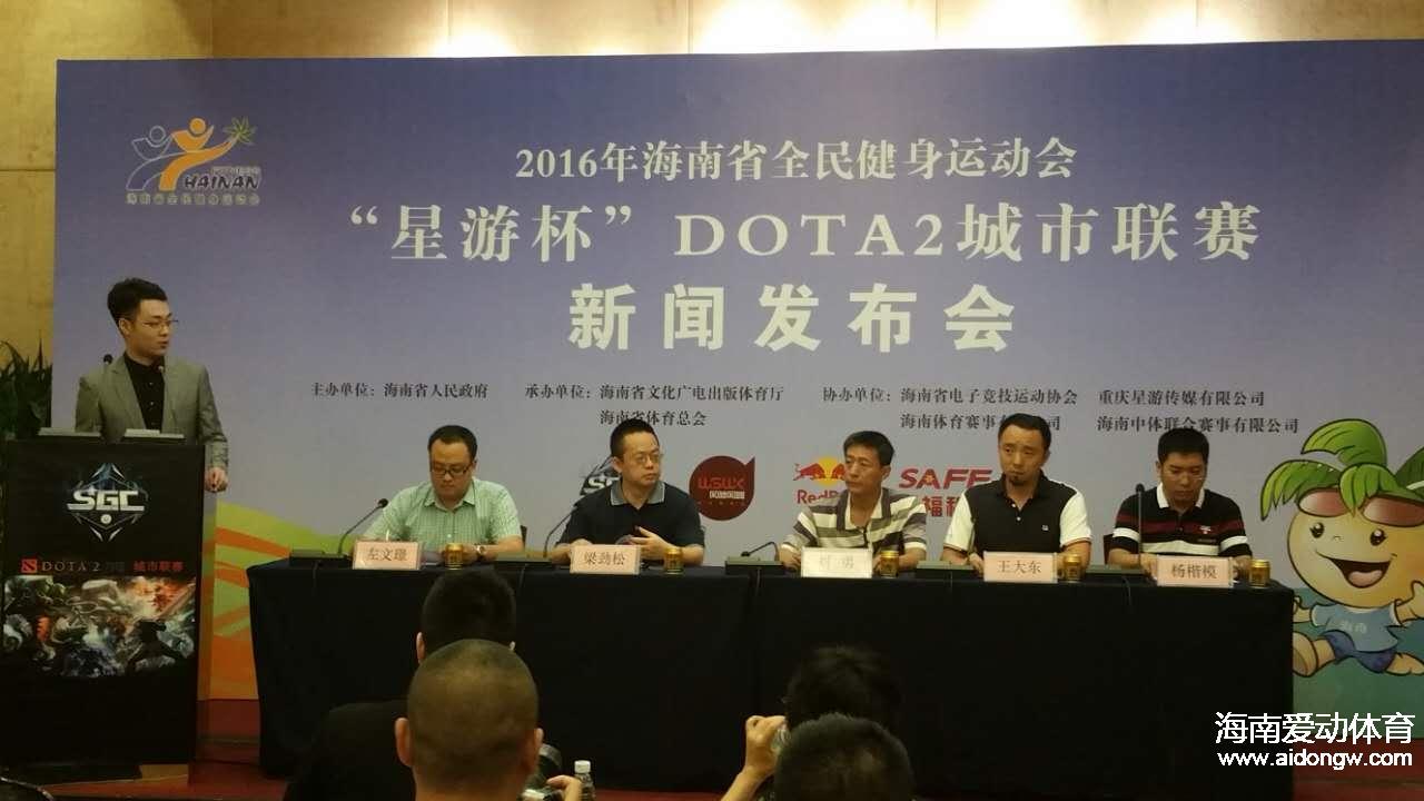 """""""星游杯""""DOTA2城市联赛登上海南省全民健身运动会舞台 4市县16个点火热报名"""