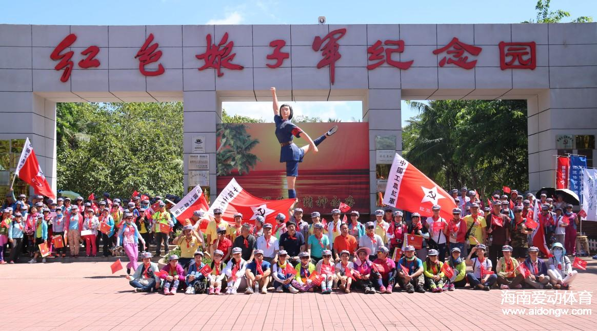 """纪念长征胜利80周年 海南举行全民健身活动""""重走红军路"""""""