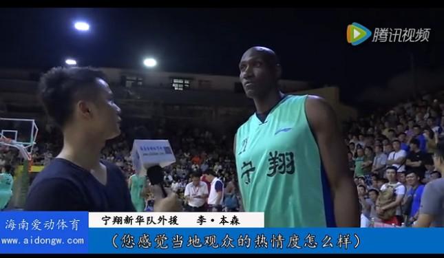 【视频】海口市篮球联赛宁翔新华队外援李·本森采访