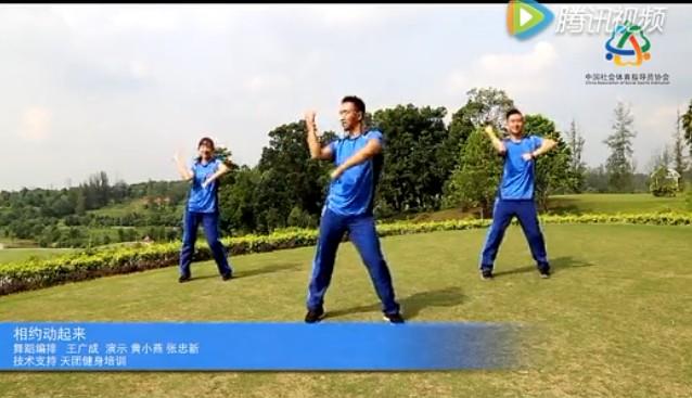【视频】社会体育指导员协会广场舞相约动起来教学视频