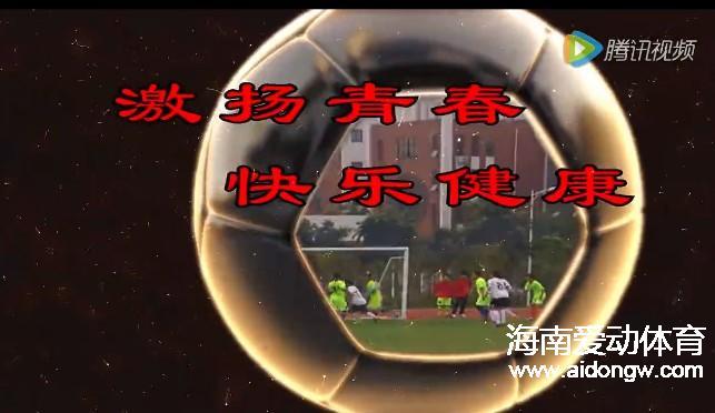 【视频】激扬青春·快乐健康 2016省青赛暨万宁军坡杯预告片