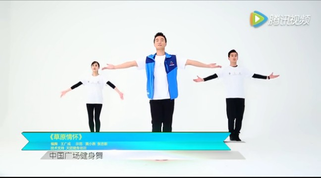 【视频】全国社会体育指导员培训教学视频《草原情怀》