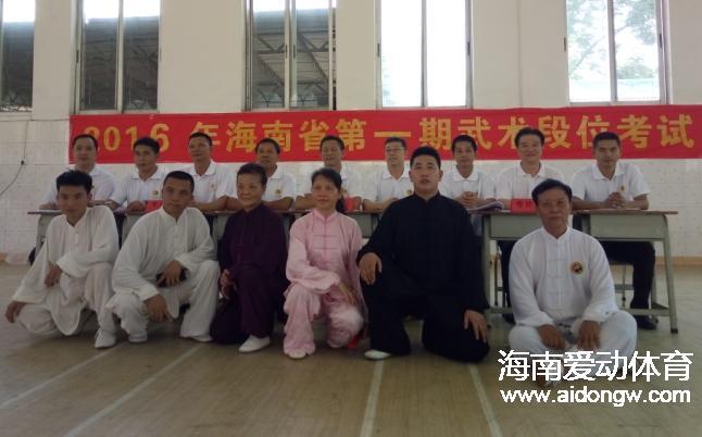 2016年海南省第一期武术段位培训及考试在海口举行