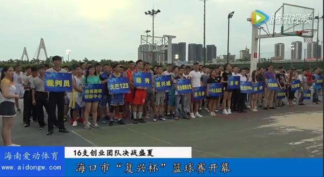 """【视频】海口市""""复兴杯""""篮球赛开幕"""