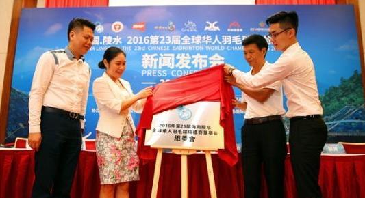 全球华人羽球锦标赛将于11月在陵水开拍 蔡赟、王琳前来助阵