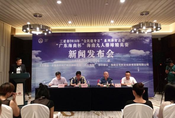 海南省九人排球精英赛8月1日三亚开打