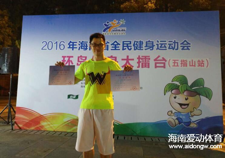健身达人潘志伟:全民健身项目好玩才会爱不释手