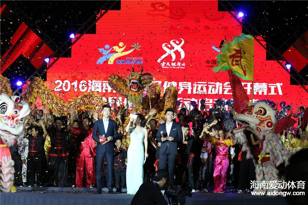 【图集】 2016年海南省全民健身运动会开幕式暨全民健身活动日开幕