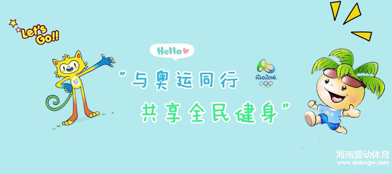 【与奥运同行共享全民健身】用家乡话说句全民健身动起来是啥味
