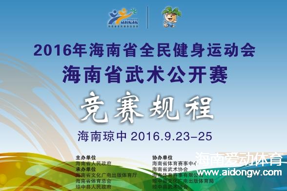 2016年海南省全民健身运动会武术公开赛9月23日开赛