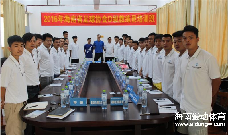 海南省足球协会D级教练员培训班在海口圆满结束