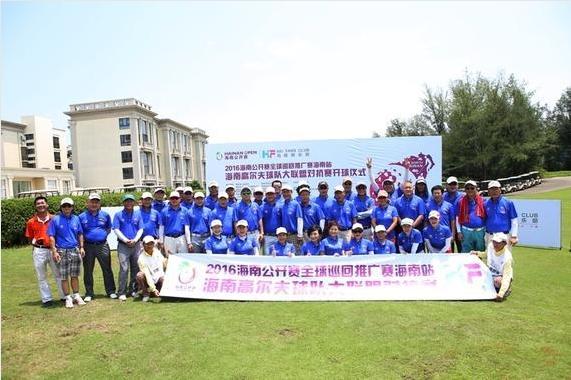 2016海南高球公开赛巡回推广赛海南站收杆