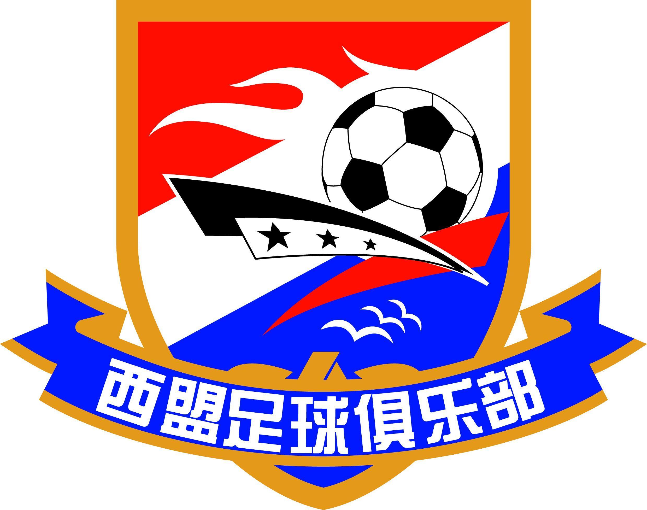 海南西盟足球秋季班招生啦 女学员报名加送课时
