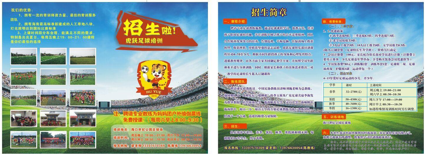 第二春·虎跃足球俱乐部秋季班招生啦  9月报名免费赠送球衣
