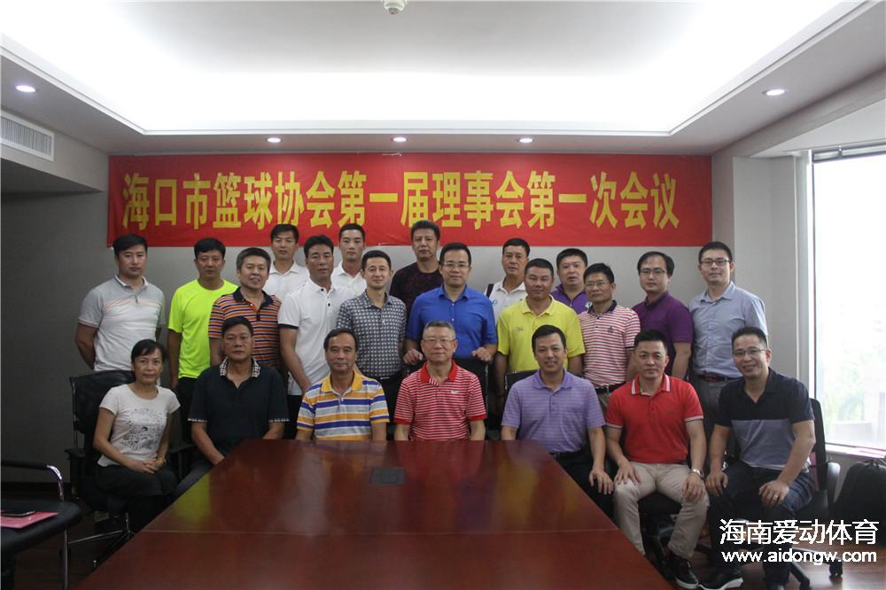 海口市篮协举行第一次理事会议 万长松当选为第一任会长