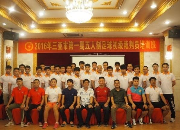 海南首届五人制足球初级裁判员培训三亚开班