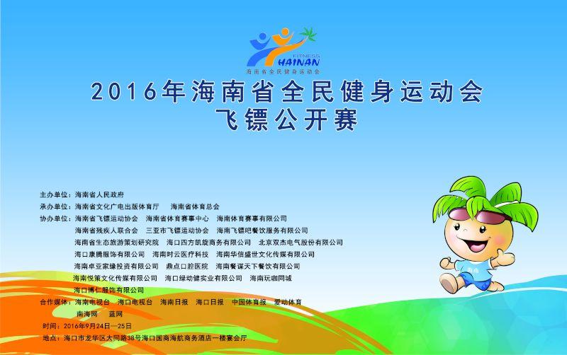 2016年海南省全民健身运动会飞镖公开赛9月24日开赛