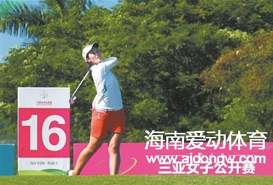 欧洲女子职业高尔夫球巡回赛2016三亚女子公开赛10月27日开杆 总奖金30万欧元
