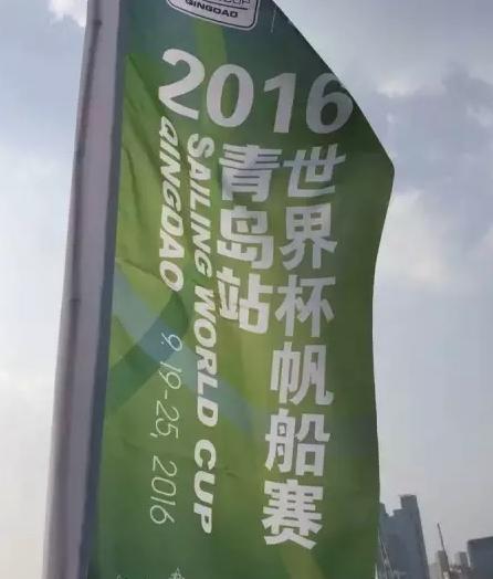 2016世界杯帆船赛青岛站开赛 海南组合翁良岛/闻友健暂列男子470级第2名