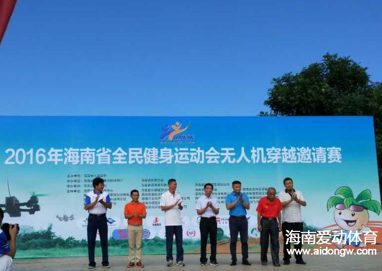 2016年海南省全民健身运动会无人机穿越邀请赛屯昌落幕