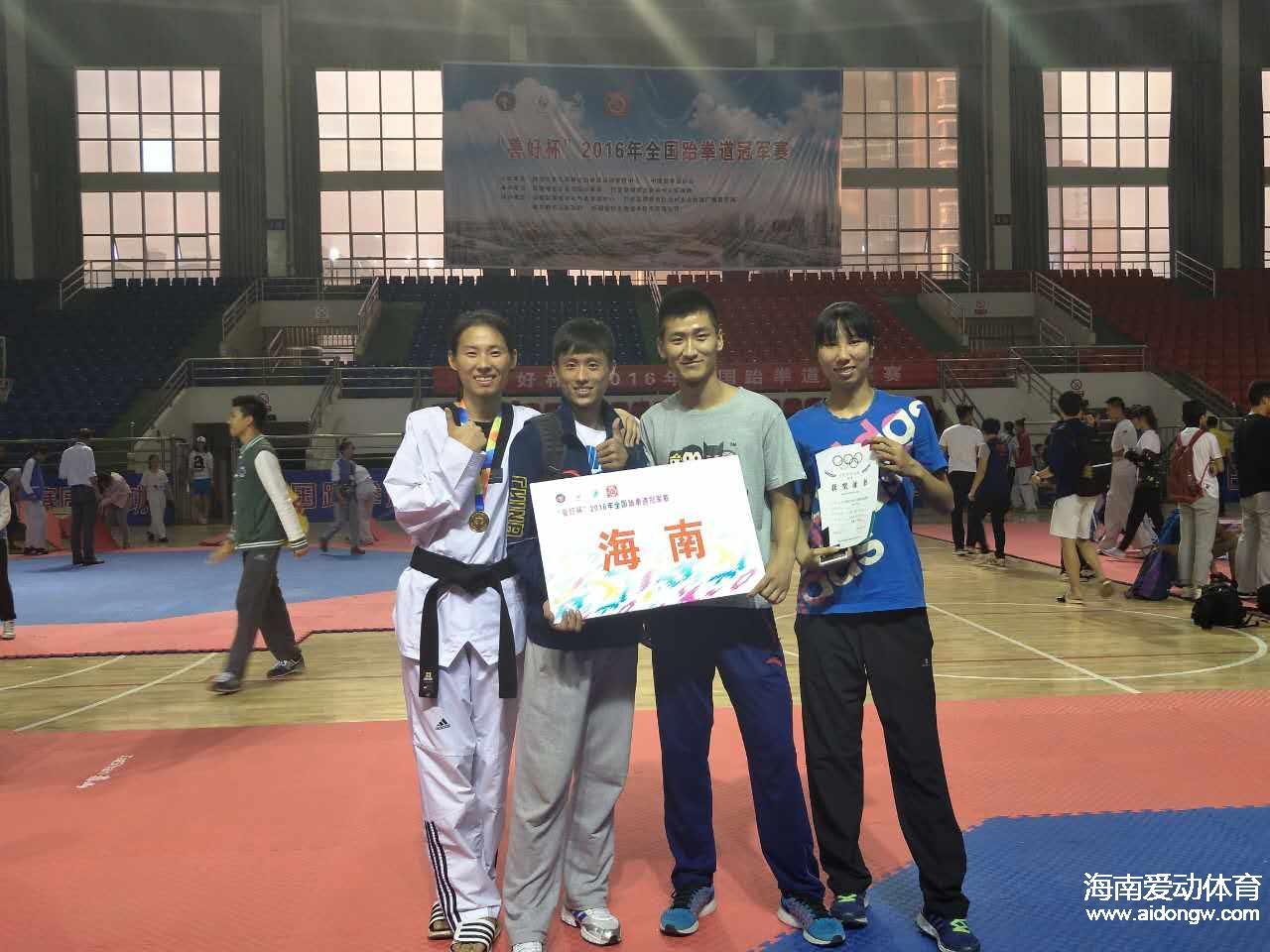 2016年全国跆拳道冠军赛 海南队高盼蝉联女子73公斤级冠军